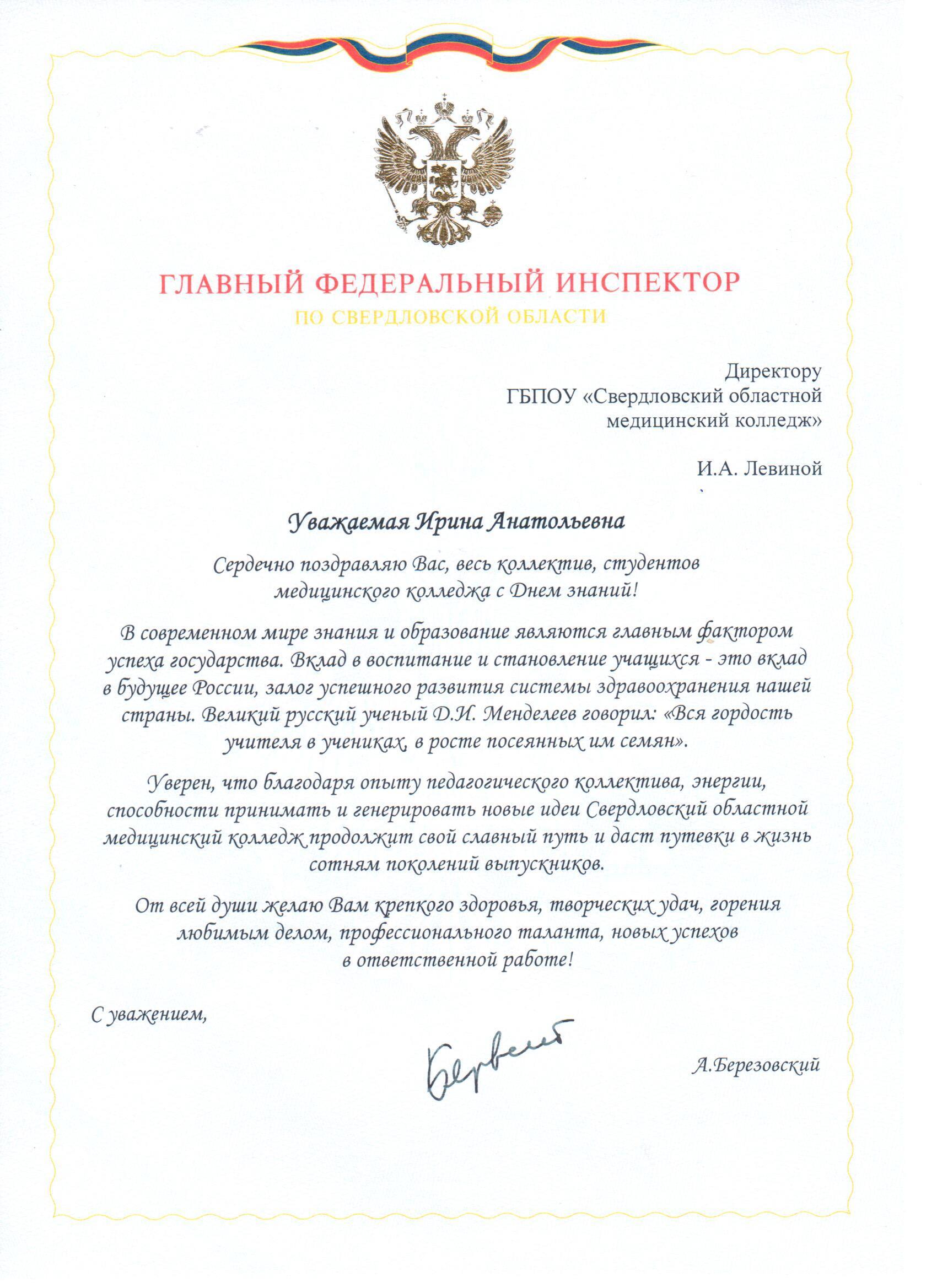 Поздравление с юбилеем федерального инспектора