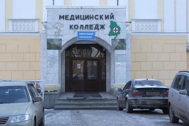 Екатеринбургское медицинское училище, правила приема стоимость тонны металлолома в Кратово